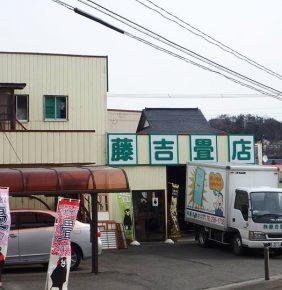 fujiyosi05