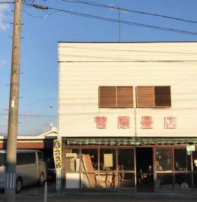 sugawara01