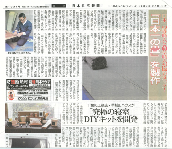 日本一の畳を作ろう 日本住宅新聞