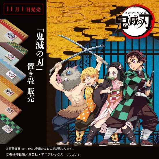 【畳店様用】鬼滅の刃バナー20200929